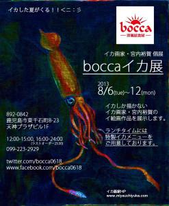 boccaイカ展チラシ2
